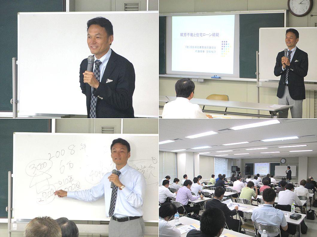 テーマ「就労不能と住宅ローン破綻」 2015年6月11日 @熊本